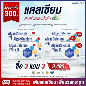 Algae Calcium Plus D เอลเก้ แคลเซียม พลัส ดี (เซ็ต 6 กล่อง)